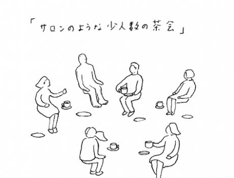 第7回 茶会(cha-kai)のお知らせ